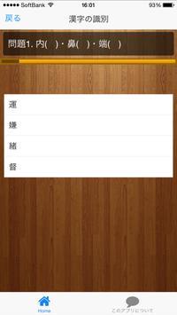 漢字検定準2級クイズ式練習問題集 screenshot 2