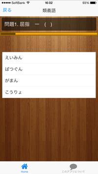 漢字検定準2級クイズ式練習問題集 screenshot 3