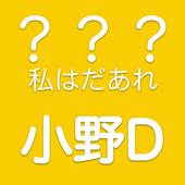 タイトルだけでわかるかな?私はだあれ?小野D〜小野大輔さん編 icon