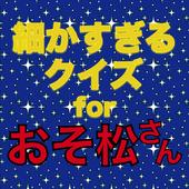 細かすぎるクイズforおそ松さん icon