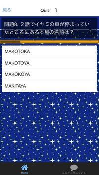 細かすぎるクイズforおそ松さん apk screenshot