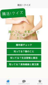 ダイエット?便秘解消?あなたのおなかを整える、腸活!クイズ poster