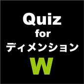 Quiz for ディメンションW icon