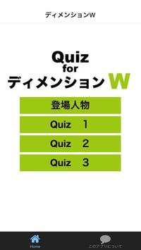 Quiz for ディメンションW poster