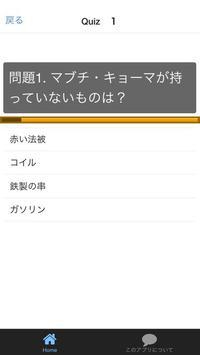Quiz for ディメンションW apk screenshot
