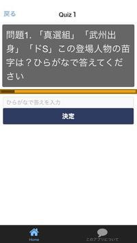 キャラクター名を答えるアプリ 私はだあれfor銀魂 screenshot 1