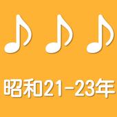 3つの言葉で連想する。3ヒント曲名クイズ昭和21-23年 icon