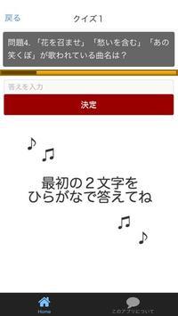 3つの言葉で連想する。3ヒント曲名クイズ昭和21-23年 screenshot 1