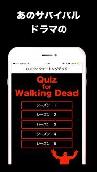 極限のサバイバルドラマ!Quiz for ウォーキングデッド poster