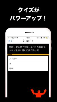 極限のサバイバルドラマ!Quiz for ウォーキングデッド screenshot 1