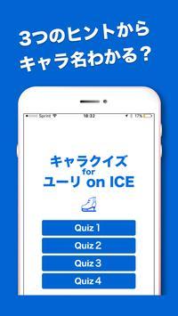 キャラクイズ forユーリon ICE poster