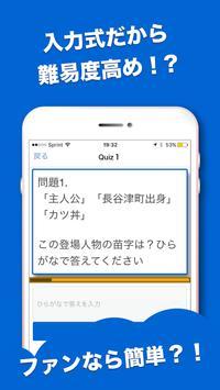 キャラクイズ forユーリon ICE screenshot 1