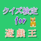 クイズ検定for遊戯王 icon