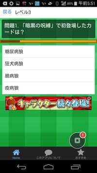 クイズ検定for遊戯王 screenshot 3
