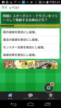 クイズ検定for遊戯王 poster