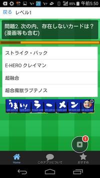 クイズ検定for遊戯王 screenshot 1