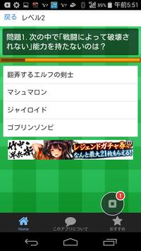 クイズ検定for遊戯王 screenshot 2
