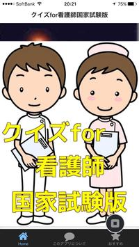 クイズfor看護師国家試験版 poster