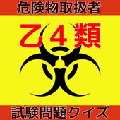 危険物取扱者乙4類試験問題クイズ無料アプリ icon
