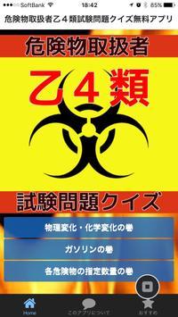 危険物取扱者乙4類試験問題クイズ無料アプリ poster