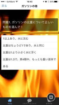 危険物取扱者乙4類試験問題クイズ無料アプリ apk screenshot
