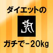 ダイエットの虎。ガチで-20kg。痩せればすべて解決する。 icon