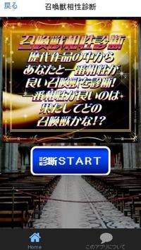 歴代魔法クイズ&診断 for ファイナルファンタジー(FF) screenshot 2