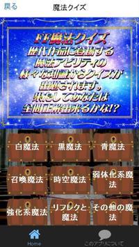歴代魔法クイズ&診断 for ファイナルファンタジー(FF) screenshot 15