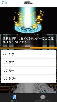 歴代魔法クイズ&診断 for ファイナルファンタジー(FF) screenshot 1