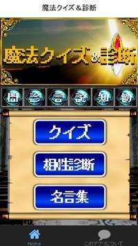 歴代魔法クイズ&診断 for ファイナルファンタジー(FF) apk screenshot