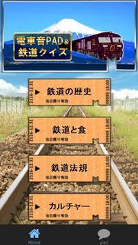 電車音PAD&鉄道クイズ~鉄オタ知識検定~ poster