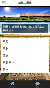 電車音PAD&鉄道クイズ~鉄オタ知識検定~ apk screenshot