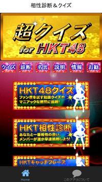 超クイズ&診断for HKT48ファン度を試す曲検定アプリ poster