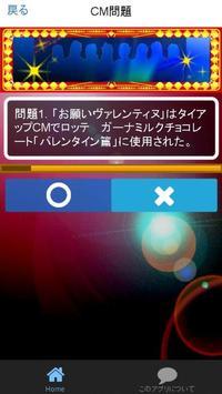 超クイズ&診断for HKT48ファン度を試す曲検定アプリ screenshot 1