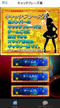 超クイズ&診断for HKT48ファン度を試す曲検定アプリ screenshot 2