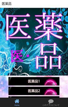 医・医薬品 poster