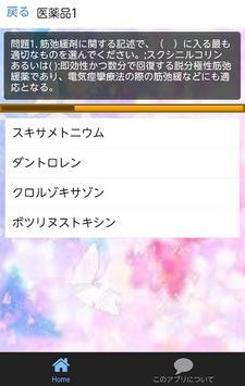 医・医薬品 screenshot 1