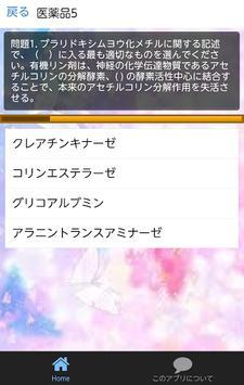 医・医薬品 screenshot 3