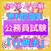 公務員試験「行政法」 icon