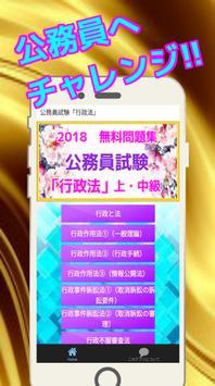 公務員試験「行政法」 poster