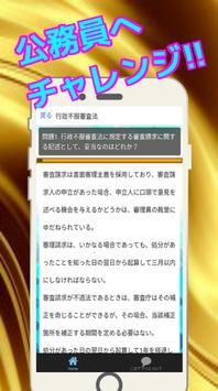公務員試験「行政法」 apk screenshot