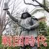 戦国時代 icon