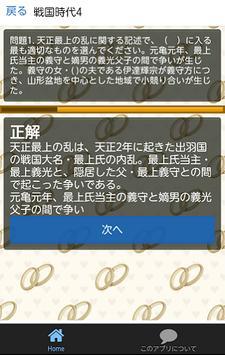 戦国時代 screenshot 3
