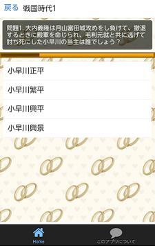 戦国時代 screenshot 1