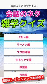 会話のネタ 雑学クイズ 無料アプリ poster
