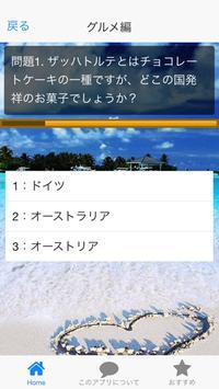 会話のネタ 雑学クイズ 無料アプリ screenshot 1