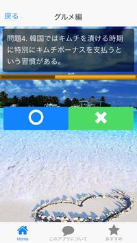 会話のネタ 雑学クイズ 無料アプリ screenshot 2