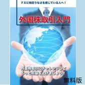 外国株取引入門(無料) icon