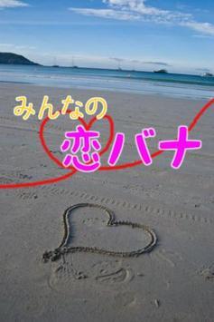 みんなの恋バナ〜恋愛エピソード〜(無料読み物アプリ) poster