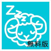 健やかな眠り(無料) icon